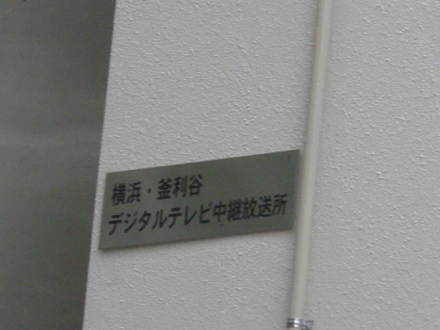 すると局舎に名札プレートを発見。 「横浜・釜利谷デジタルテレビ中継放送... 放送まにあ 試験電