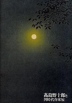 高島野十郎の画像 p1_7