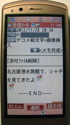 N-02Cでの100KB超のデコメール受信結果