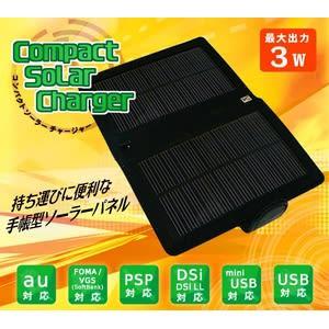 手帳型 携帯用ソーラー充電器 コンパクトソーラーチャージャー(iphone不可)