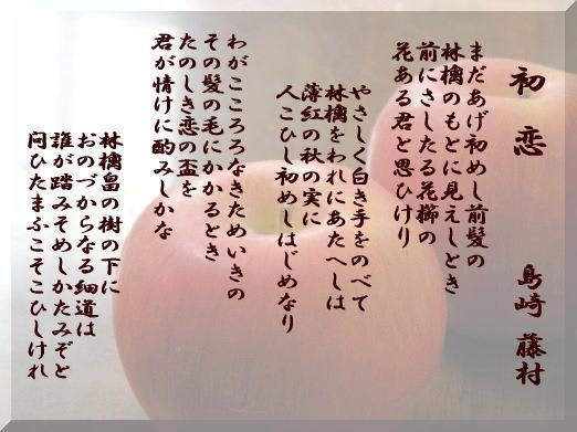 島崎 藤村 こ ひ ぐさ