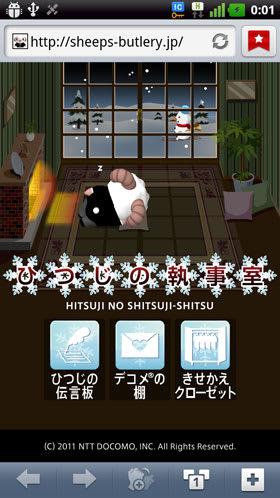2011年冬ver.のひつじの執事室(夜)