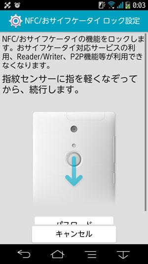 NFC/おサイフケータイロックを指紋認証で設定