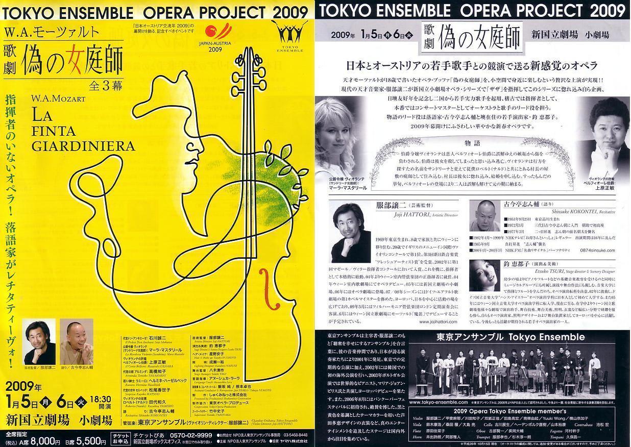 オペラ」のブログ記事一覧(3ペー...