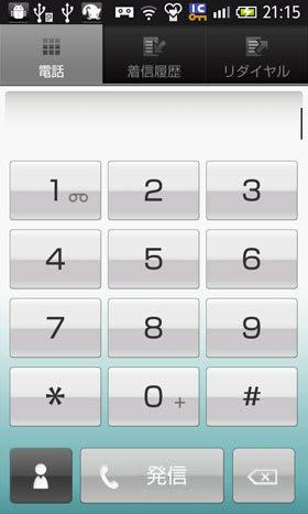 リダイヤルの履歴がない場合、「発信ボタン」はグレーアウトしている。