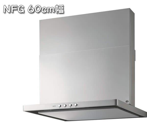 NFG60cm幅