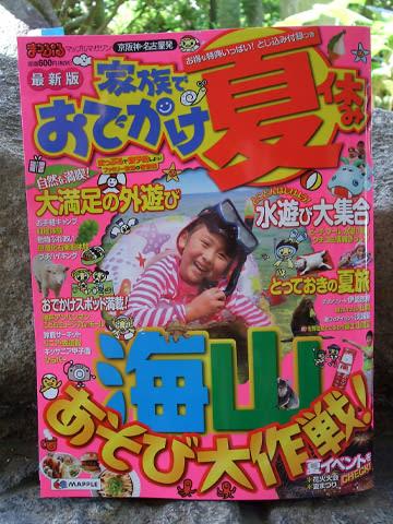まっぷるマガジン
