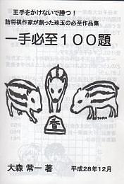 hisshi100
