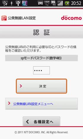 認証はspモードのパスワード