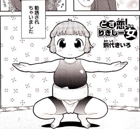 Manga_time_or_2014_08_p139