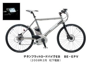 ... 電動アシスト付き自転車 - WIND