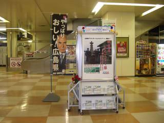 JR福山駅構内