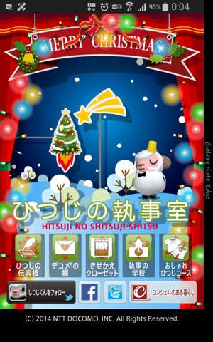 ひつじの執事室2014年クリスマスver.の深夜