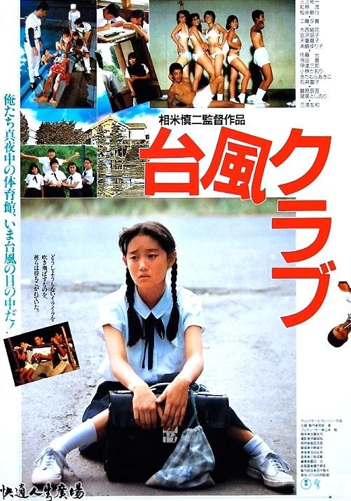『台風クラブ』 1985年 監督 相米慎二 脚本 加藤祐司 出演 工藤... 工藤夕貴のパンツと