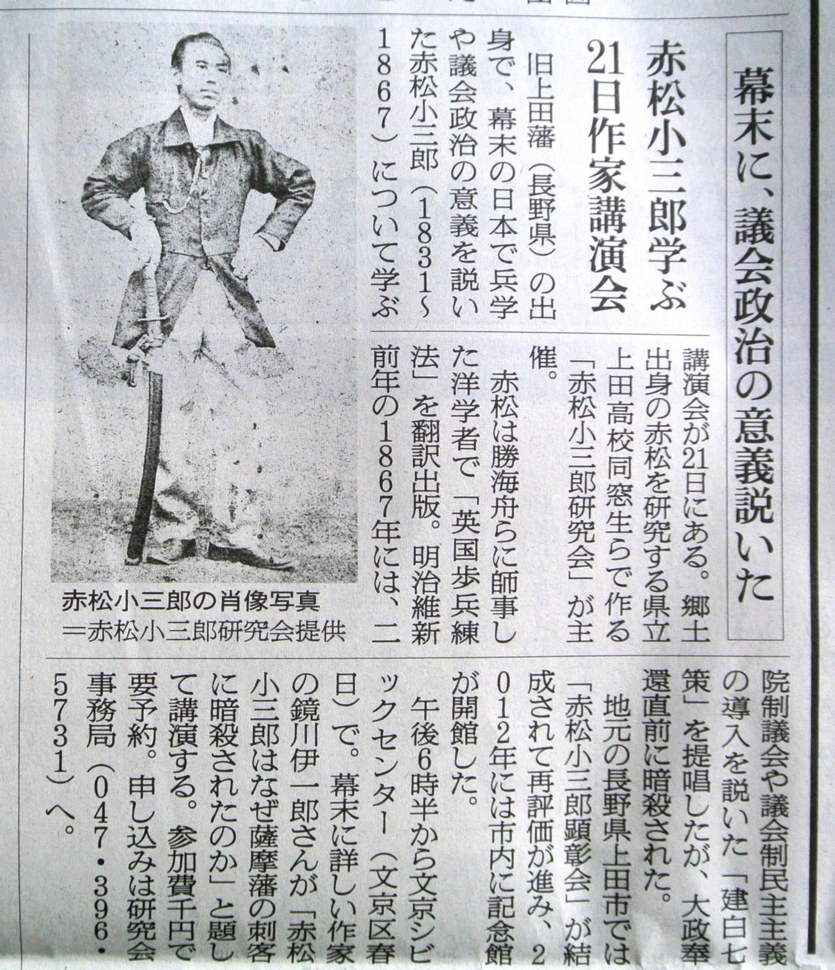 赤松小三郎