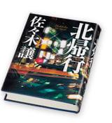 Kitakikohimg01