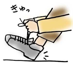 足型判定 - こ ゆ る り お も ふ