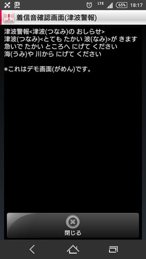 やさしい日本語表示の津波警報(着信音確認画面)