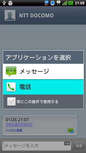 メッセージを選択するとSMS(メッセージ)で返信するか折り返し電話をかけるか選択可能