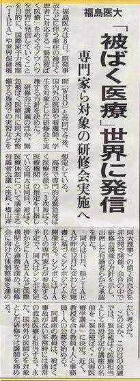 Fukushima_minyu_130709a