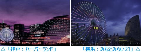 神戸:ハーバーランド/横浜:みなとみらい