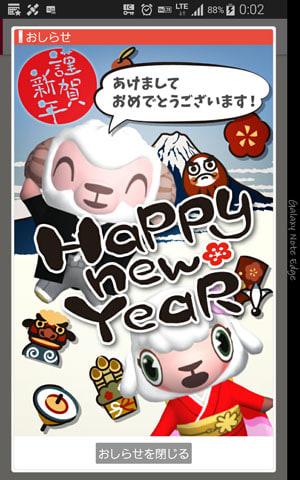 しゃべってコンシェルのお知らせ「Happy New Year!