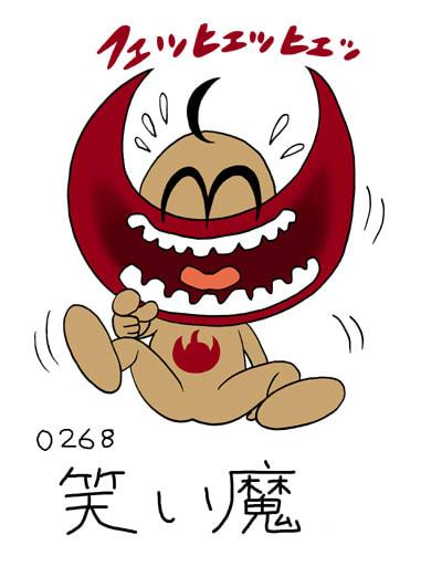 笑いの沸点が非常に低いので、 ちょっとしたことですぐ爆笑。 最近は細川... 一日一キャラ◆26