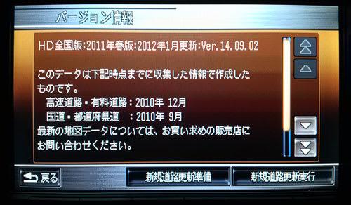 2011年春版に更新。Ver14.09に。