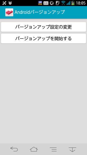 Androidバージョンアップ画面に遷移する