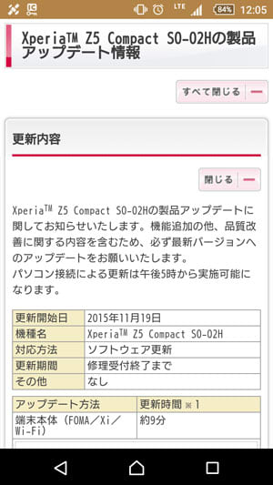 Xperia Z5 Compactの製品アップデート情報