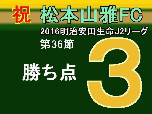 祝 松本山雅FC 2016明治安田生命J2リーグ第36節 勝ち点3
