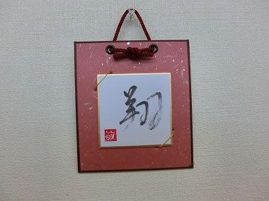 ☆予告どおり本日の講座では、前回の豆色紙作品に ... : 漢字練習 2年生 : 漢字