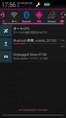 Bluetooth共有の実行中