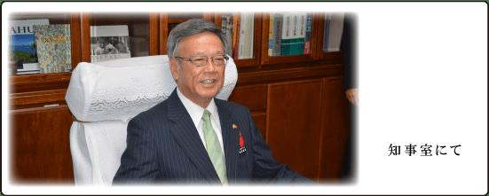 翁長知事の陳述書は歴史に残る ...