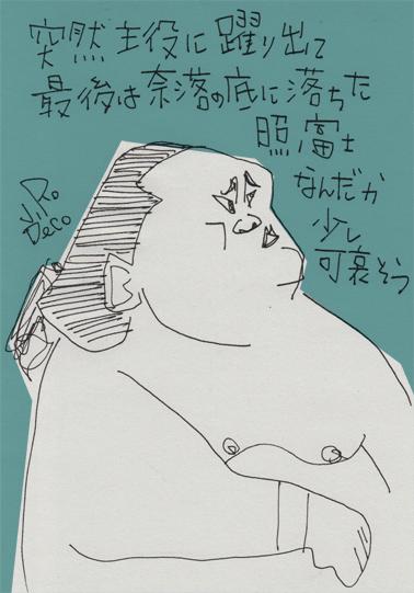 照ノ富士春雄の画像 p1_29