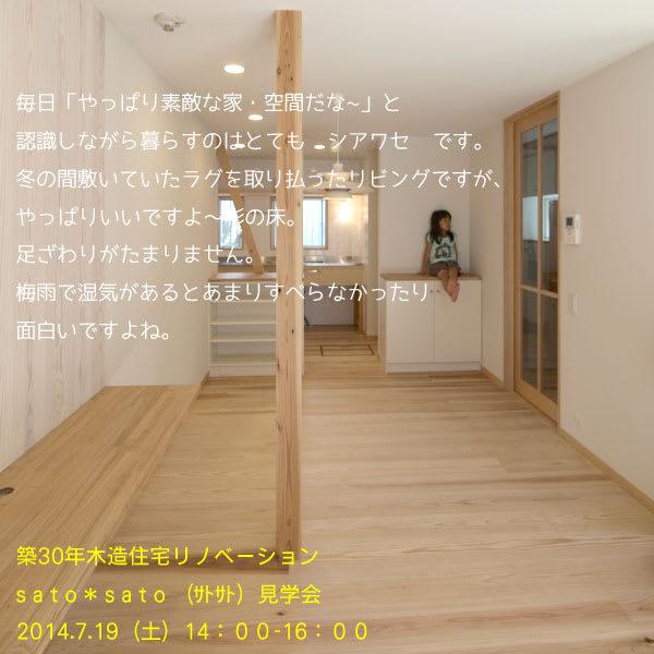 Satosato_kengaku_2