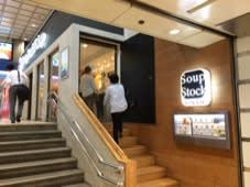 【本日まで】Soup Stock Tokyoで魚のスリランカ風スパイスカレー他をいただきました【ルミネ新宿店】