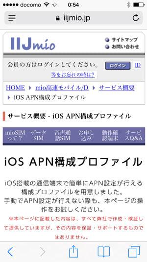 IIJmioが提供するiOS APN構成プロファイル