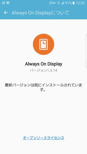 「Always On Displayについて」でバージョン情報を確認
