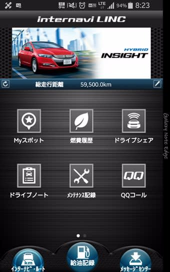 (参考)internavi LINCアプリのトップ画面