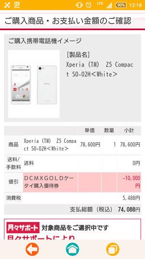 本体価格は税別78,600円。そこにDCMX GOLDケータイ購入優待券を適用