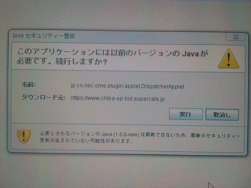 Java 6 update17