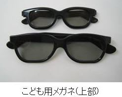 [RealD] 子供用3Dメガネ画像