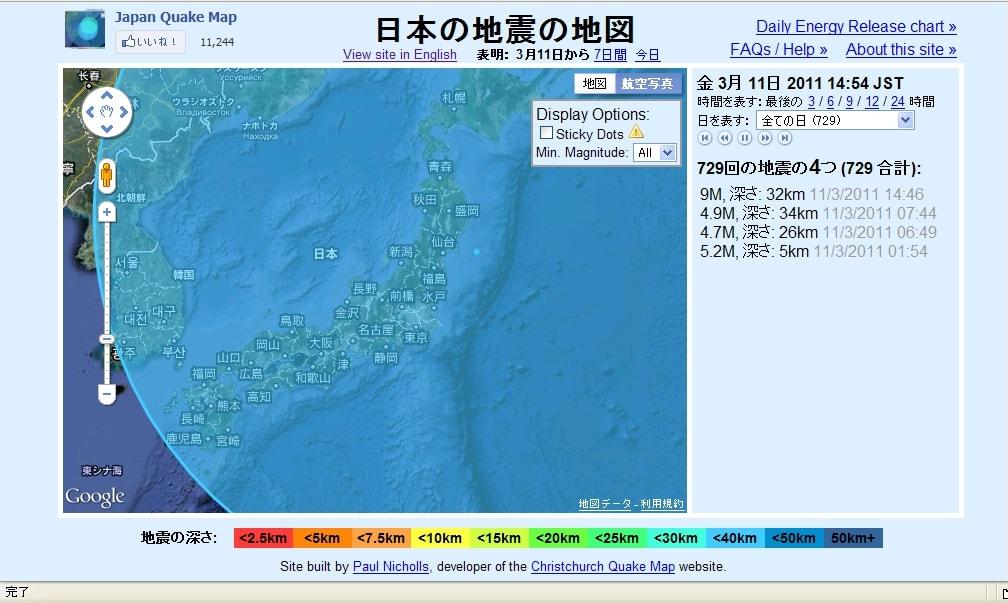 03月23日 Japan Quake Map