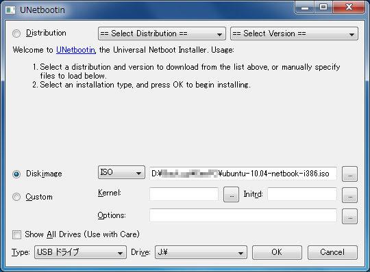 unetbootinを使ってインストール用のUSBメモリを作成