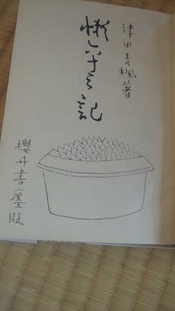 津田青楓の画像 p1_32