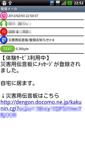災害用伝言板 登録お知らせメール