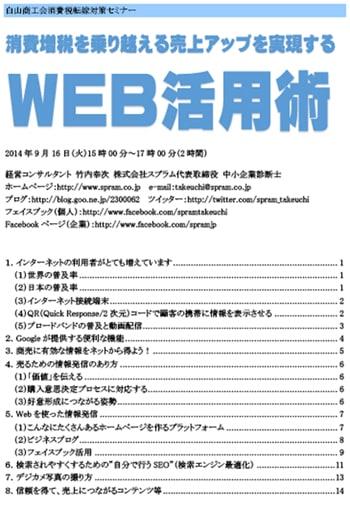 中小企業診断士 Web講演
