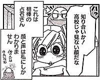 Manga_club_or_2013_12_p102b