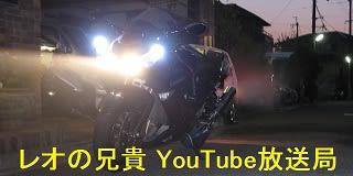 レオの兄貴YouTube放送局